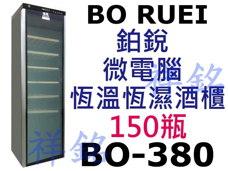 祥銘鉑銳BO RUEI微電腦恆溫恆濕紅酒櫃150瓶...
