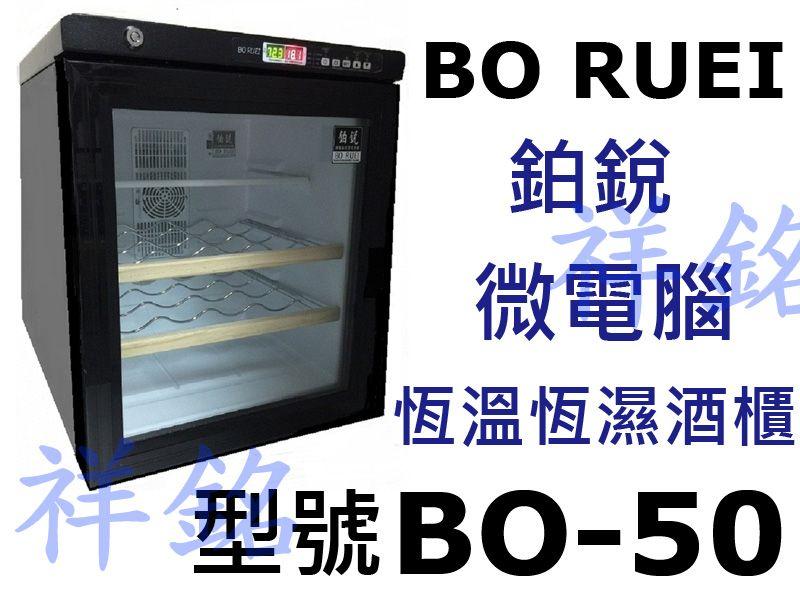 祥銘鉑銳BO RUEI微電腦恆溫恆濕紅酒櫃BO-5...