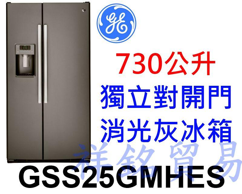 祥銘GE奇異730公升GSS25GMHES獨立對開...