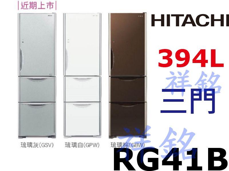 購買再現折祥銘HITACHI日立3門394L琉璃變...