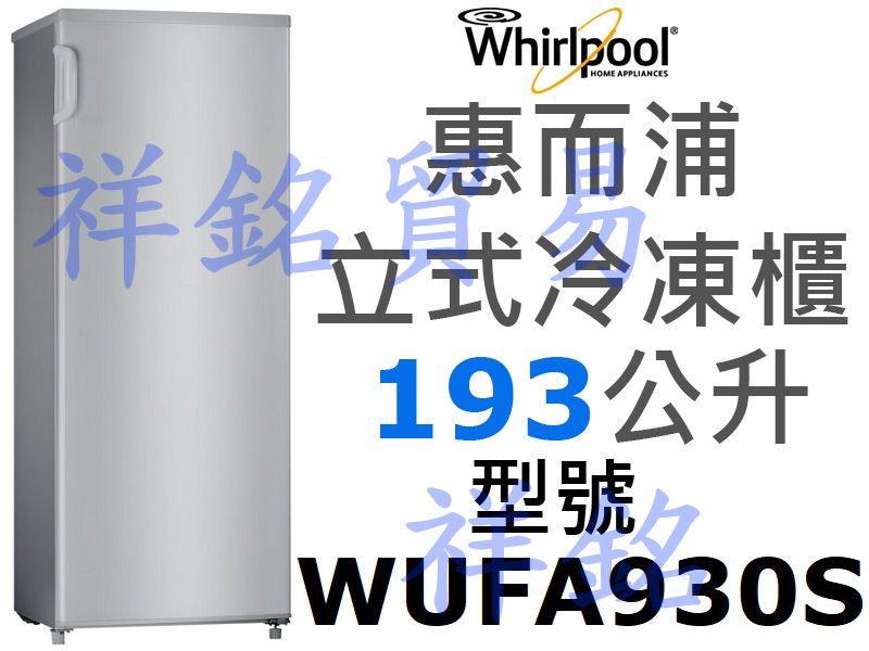 祥銘Whirlpool惠而浦193公升直立式冷凍櫃WUFA930S無霜冰櫃請詢價