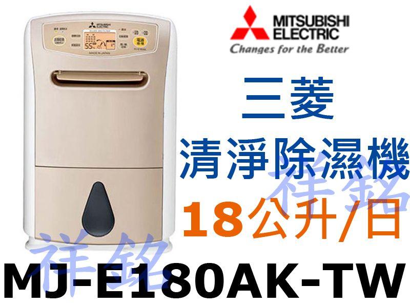 祥銘MITSUBISHI三菱日製18公升清淨除濕機...