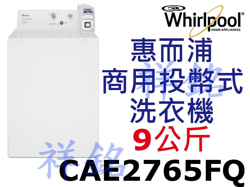 祥銘Whirlpool惠而浦9公斤商用投幣式洗衣機...