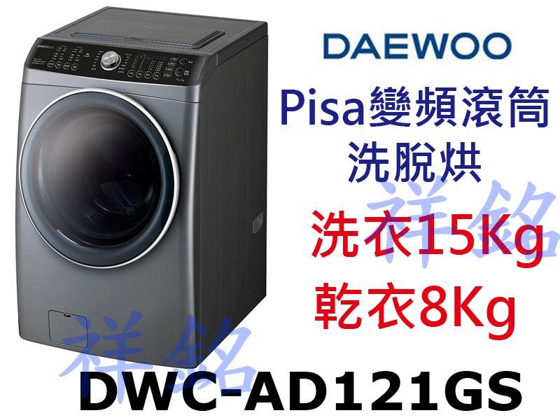 祥銘WINIA煒伲雅DAEWOO大宇15公斤DWC-AD121GS Pisa變頻滾筒洗脫烘洗衣機請詢價