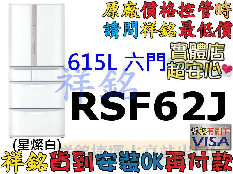 祥銘HITACHI日立615L日製六門變頻白金科技冰箱RSF62J請詢價