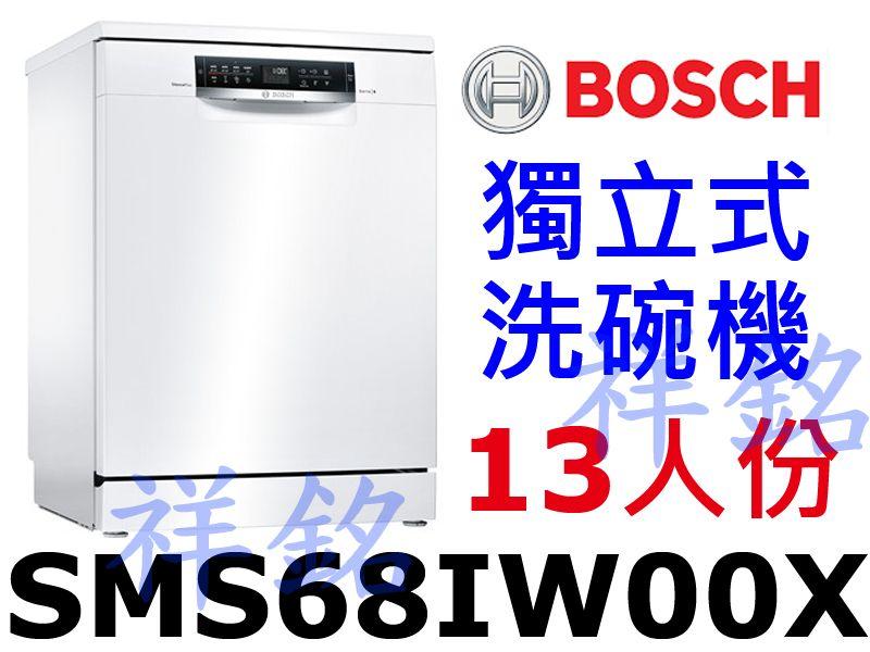 祥銘BOSCH獨立式洗碗機13人份SMS68IW0...