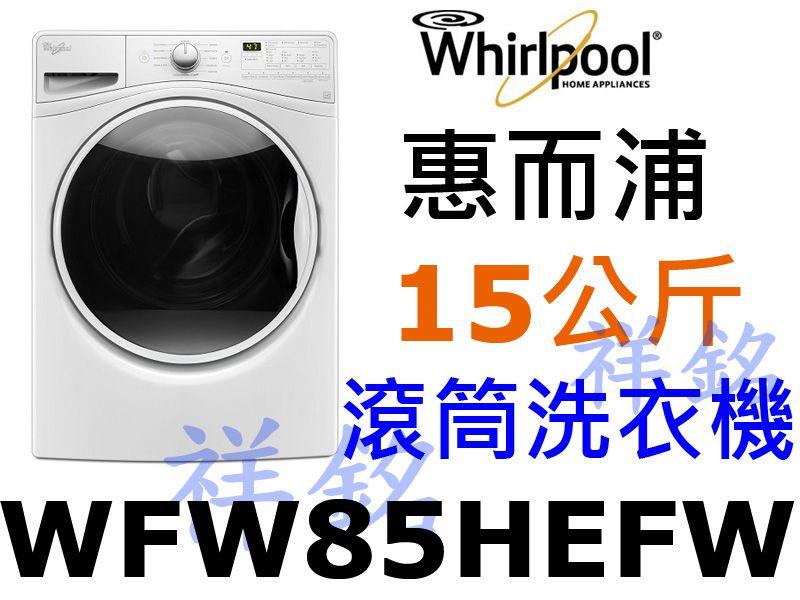 祥銘Whirlpool惠而浦15公斤滾筒洗衣機WF...