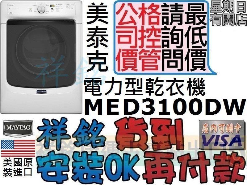 祥銘MAYTAG美泰克14公斤瓦斯型乾衣機MED3...