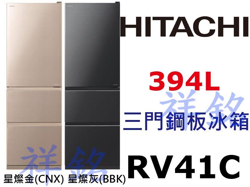購買再現折祥銘HITACHI日立3門鋼板394L變...