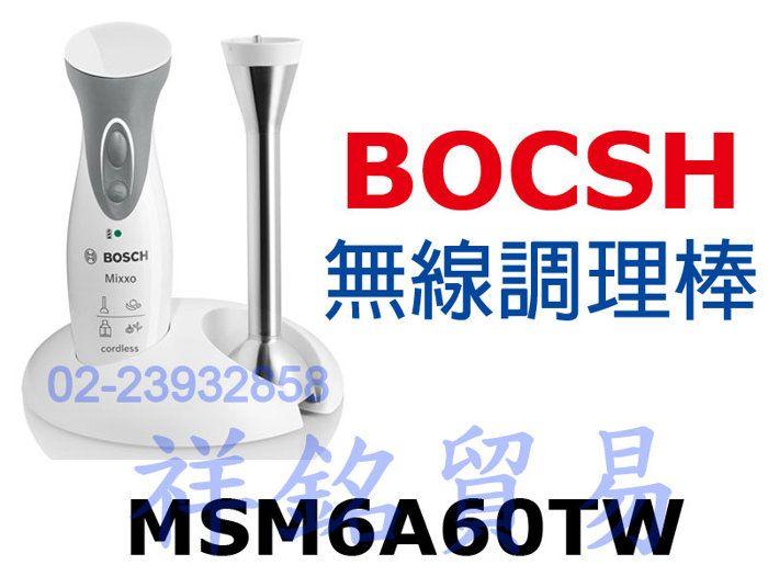 祥銘BOSCH博世家電無線隨行調理棒MSM6A60...