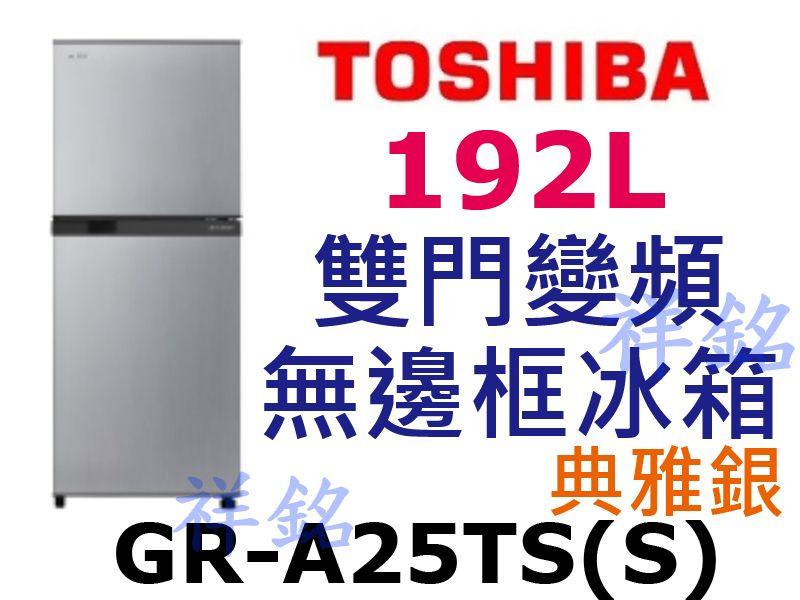 祥銘TOSHIBA東芝192L雙門無邊框變頻冰箱G...