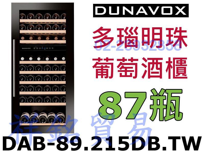 祥銘匈牙利Dunavox多瑙明珠葡萄酒櫃崁入式87...