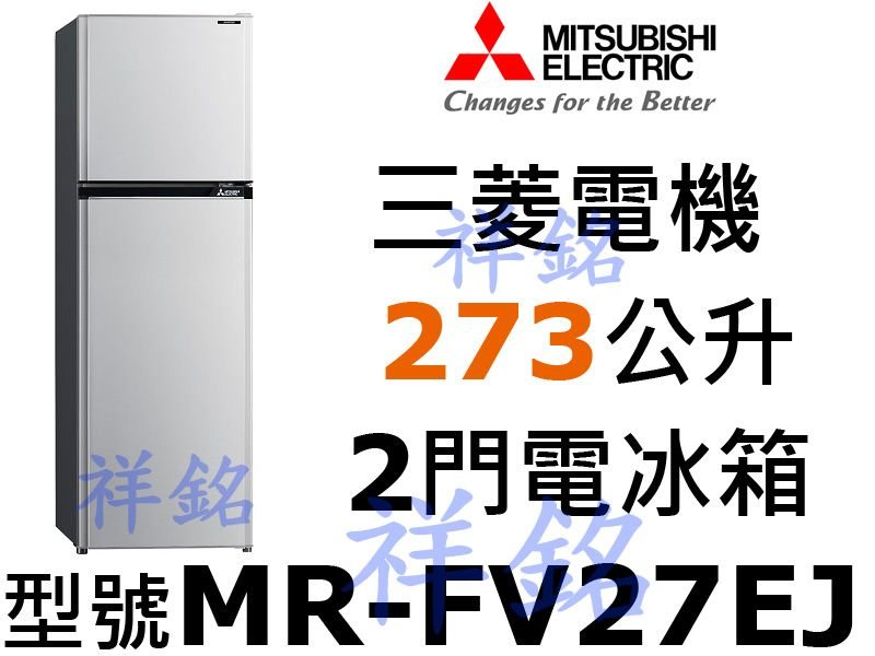 祥銘MITSUBISHI三菱273公升2門電冰箱MR-FV27EJ請詢價