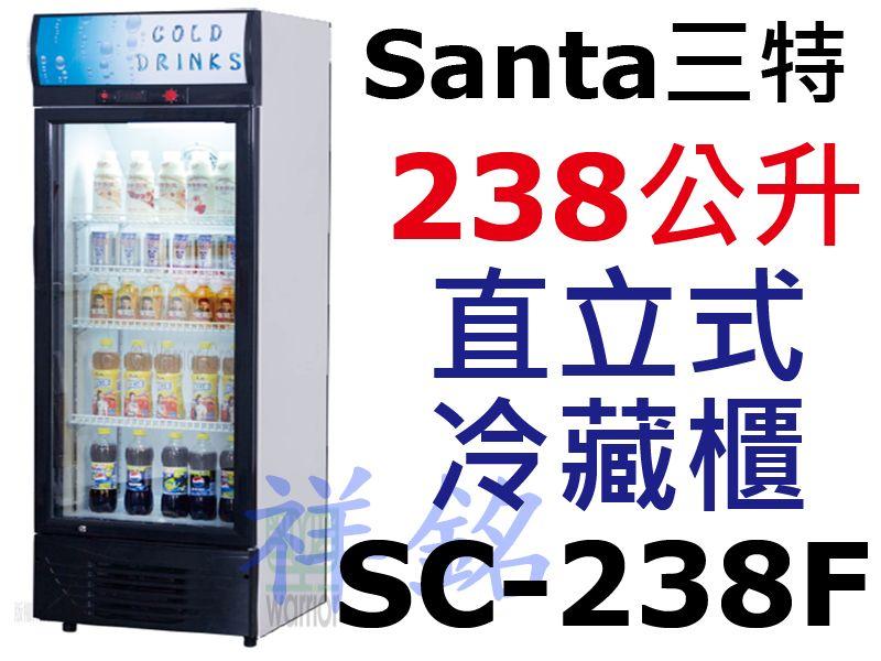 祥銘Santa三特新款黑色框238公升5尺1直立式...