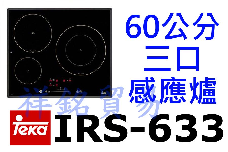 祥銘德國Teka 60公分三口感應爐IRS-633...