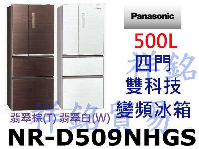 祥銘Panasonic國際牌500L四門雙科技變頻...