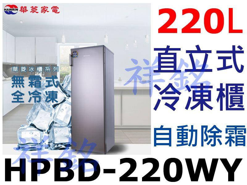 祥銘華菱220公升直立式無霜冷凍冰櫃HPBD-22...