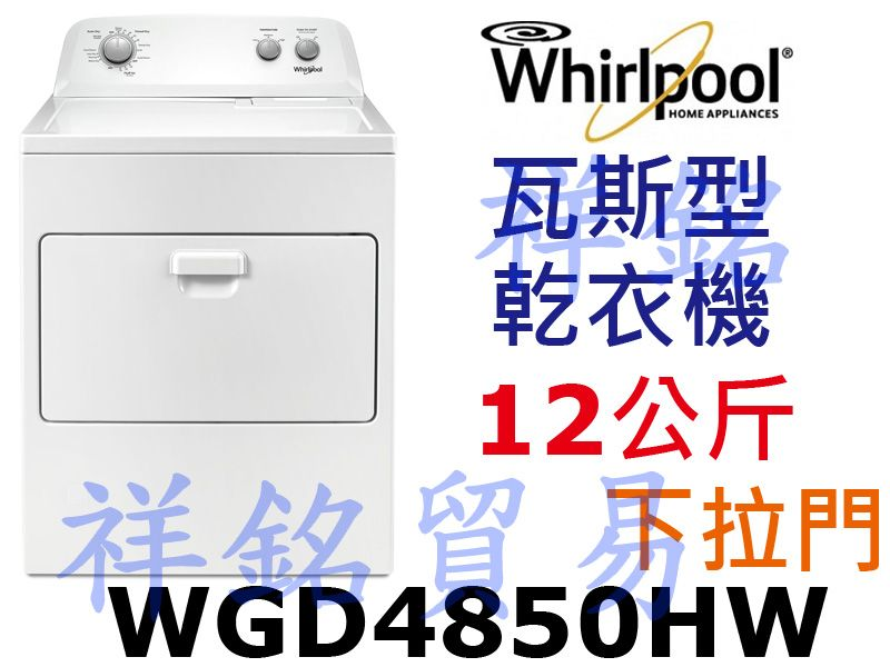 福利品祥銘Whirlpool惠而浦12公斤WGD4...