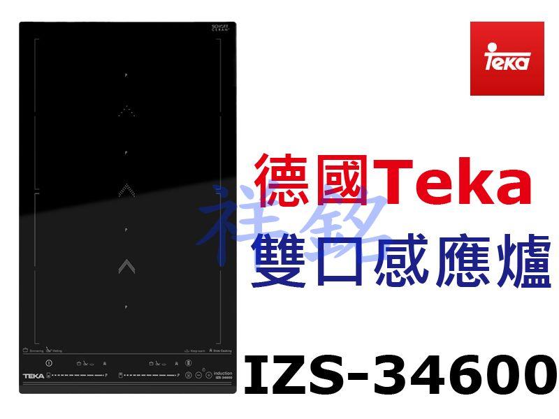 祥銘德國Teka雙口感應爐IZS-34600請詢價