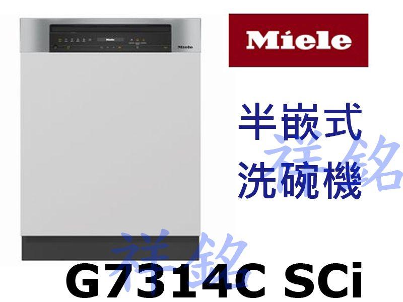 祥銘嘉儀德國Miele半嵌式洗碗機G7314C SCi請詢價