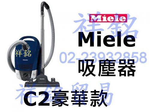 祥銘嘉儀德國Miele吸塵器C2豪華款公司定價高可...