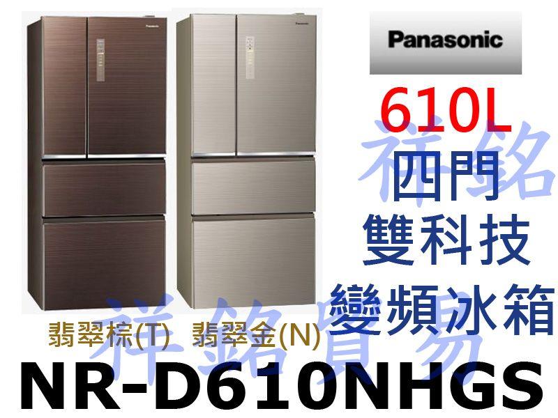祥銘Panasonic國際牌610L四門雙科技變頻...