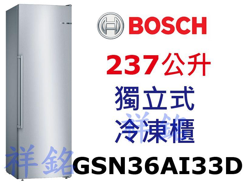 祥銘BOSCH 237公升獨立式冷凍櫃GSN36A...