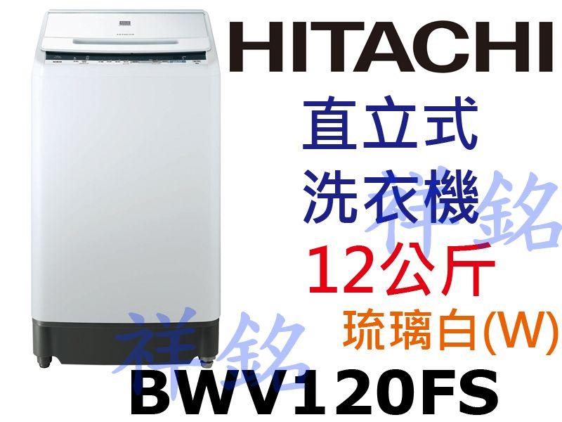 祥銘HITACHI日立12公斤BWV120FS琉璃...