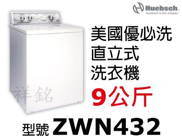 購買再現折3000祥銘Huebsch優必洗9公斤直立式洗衣機ZWN432美國製造請詢問最低價