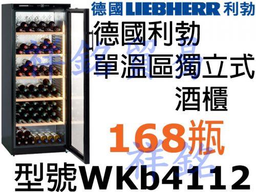 祥銘LIEBHERR=40500 德國利勃168瓶...
