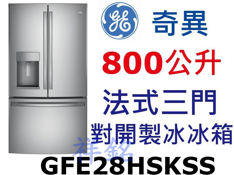 祥銘GE奇異法式三門製冰對開冰箱800公升GFE2...