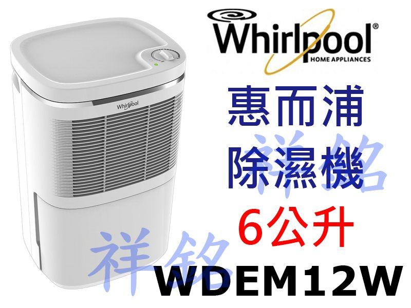 祥銘Whirlpool惠而浦6公升除濕機WDEM12W請詢價