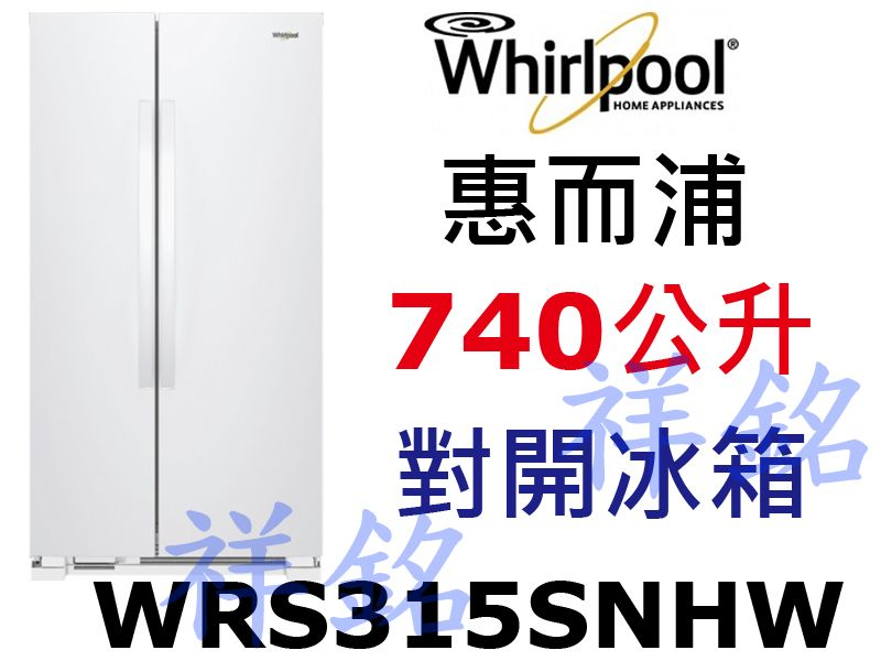 祥銘Whirlpool惠而浦740公升對開冰箱WRS315SNHW白色請詢價