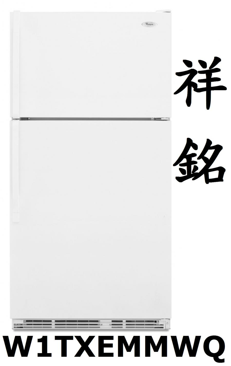 【祥銘】Whirlpool惠而浦上下門冰箱590公...