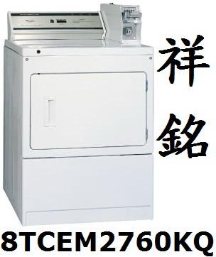 祥銘Whirlpool惠而浦投幣式乾衣機8TCEM...