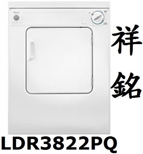 祥銘Whirlpool惠而浦滾筒乾衣機7公斤LDR...
