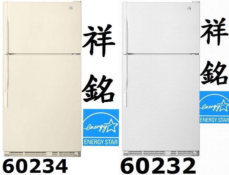 【祥銘】Kenmore楷模上下門冰箱592公升60...