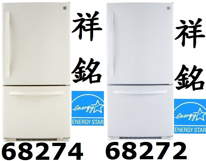 【祥銘】Kenmore美國楷模冰箱634公升682...