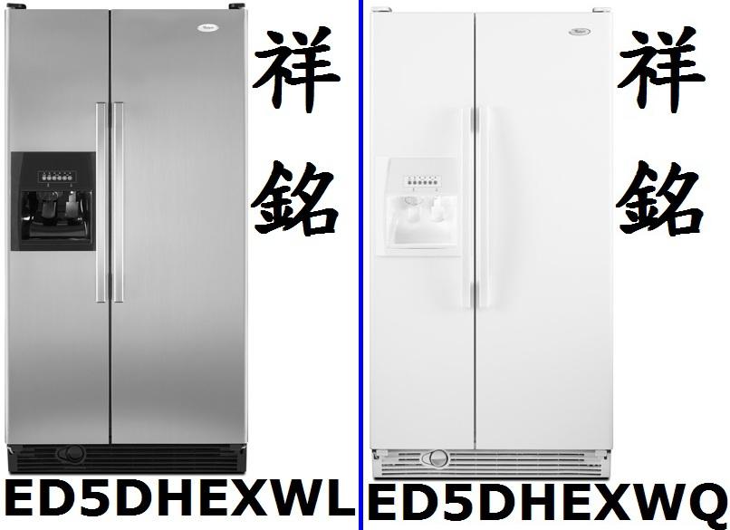 祥銘特價賣Whirlpool惠而浦710L對開製冰...