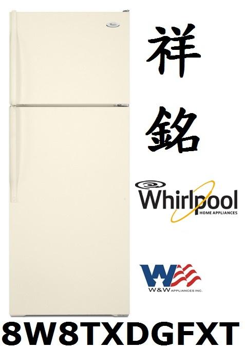 祥銘Whirlpool惠而浦496L上下門冰箱8W...