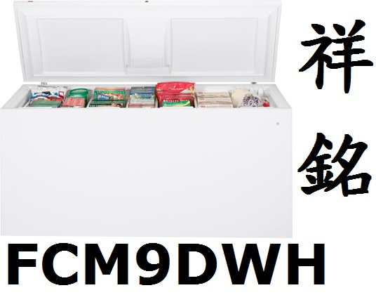 【祥銘】GE美國奇異臥式冰櫃249公升FCM9DW...