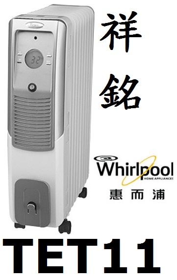 【祥銘】Whirlpool惠而浦葉片式電暖器TET...