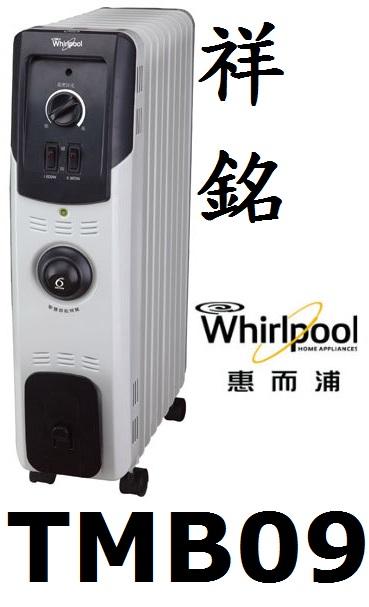 【祥銘】Whirlpool惠而浦葉片式電暖器TMB...