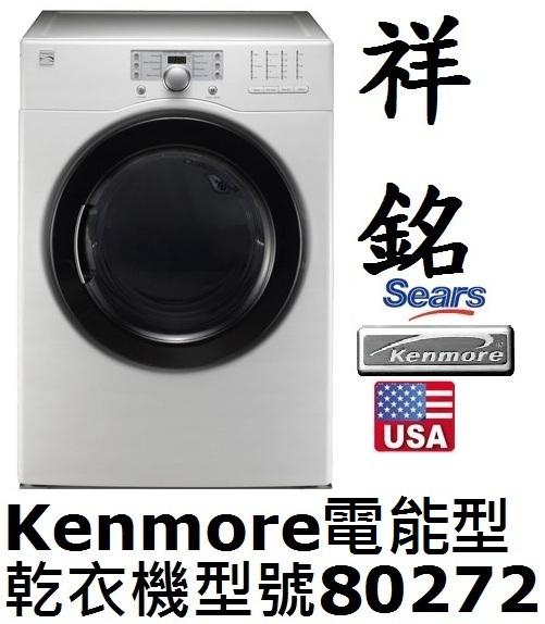 【祥銘】Kenmore楷模12公斤滾筒乾衣機電能8...