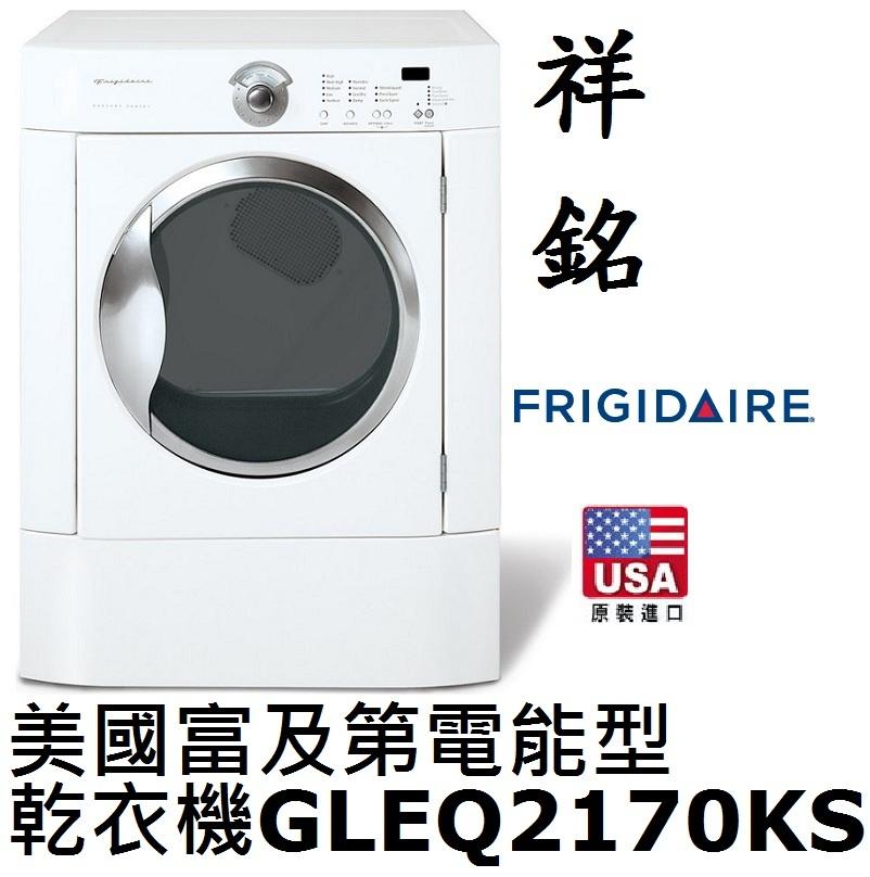 【祥銘】Frigidaire富及第電能滾筒乾衣機1...