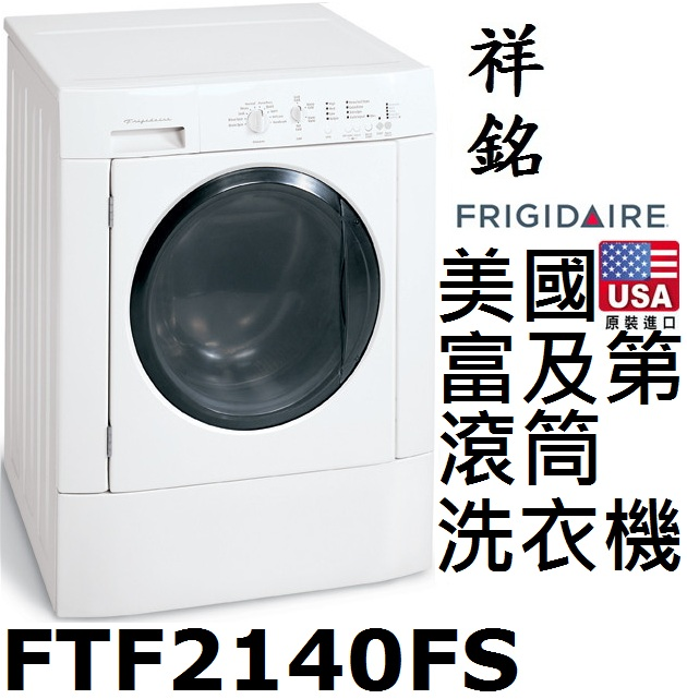 【祥銘】美國Frigidaire富及第滾筒洗衣機1...
