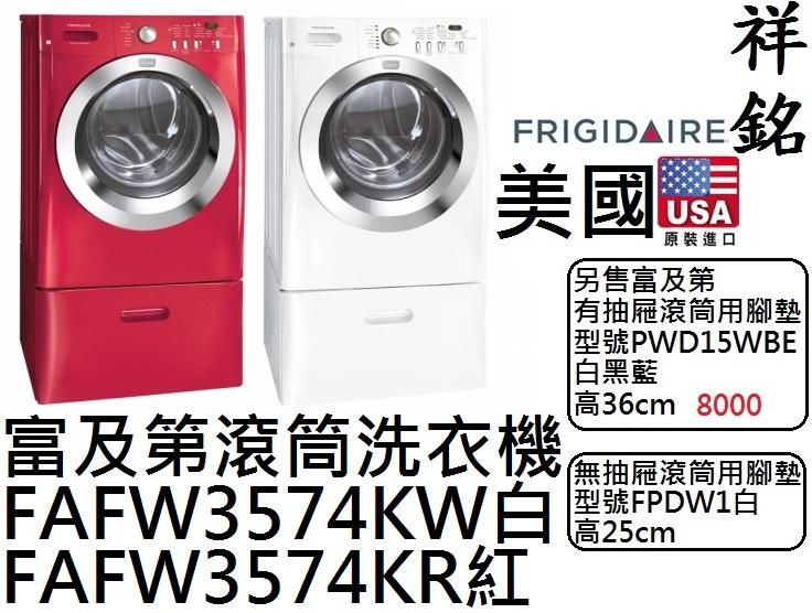 【祥銘】Frigidaire富及第滾筒洗衣機13公...