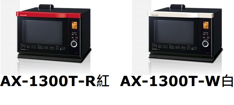 【祥銘】SHARP水波爐微波爐AX-1300T-R...