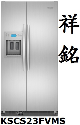 【祥銘】KitchenAid金廚對開冰箱654公升...
