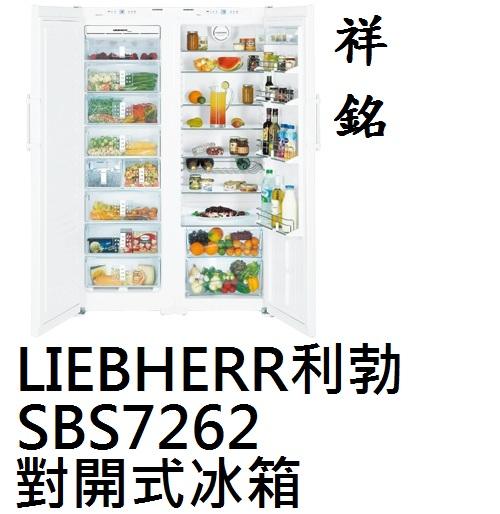 祥銘嘉儀德國LIEBHERR利勃雙門對開冰箱647...